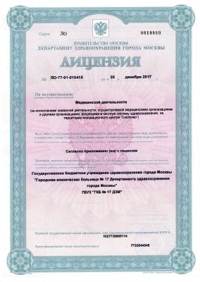 Лицензия Мед.деятельность
